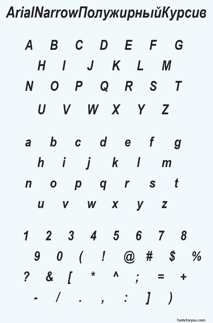 characters of arialnarrowполужирныйкурсив font, letter of arialnarrowполужирныйкурсив font, alphabet of  arialnarrowполужирныйкурсив font