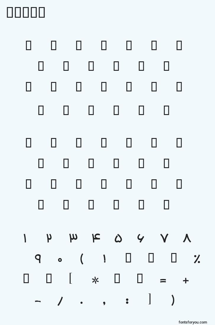 characters of bhoma font, letter of bhoma font, alphabet of  bhoma font