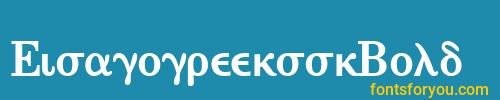 eisagogreeksskbold, eisagogreeksskbold font, download the eisagogreeksskbold font, download the eisagogreeksskbold font for free